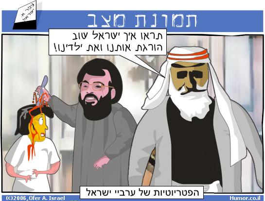 קומיקס : ערביי ישראל