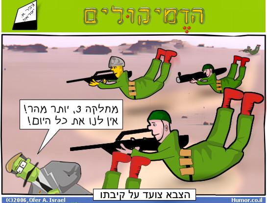 קומיקס : הצבא צועד