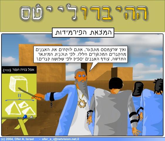 קומיקס : המצאת הפירמידות
