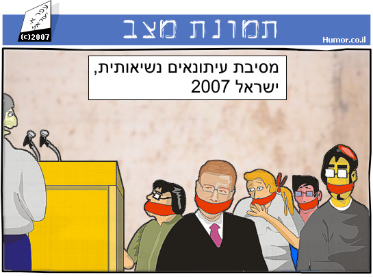 קומיקס : מסיבת עיתונאים
