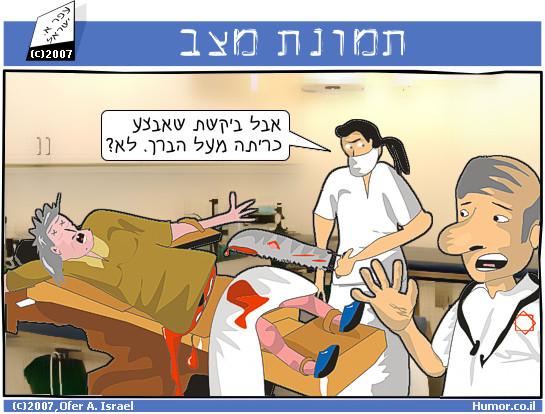 קומיקס : כריתת רגל