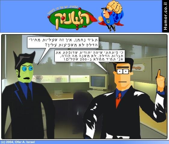 קומיקס : לדפוק את המערכת