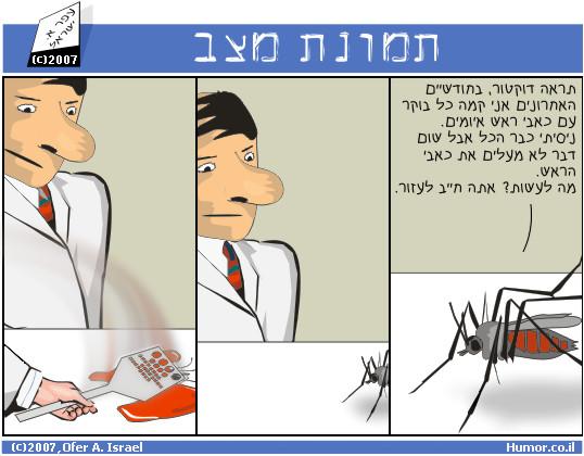 קומיקס : שוויון רפואי