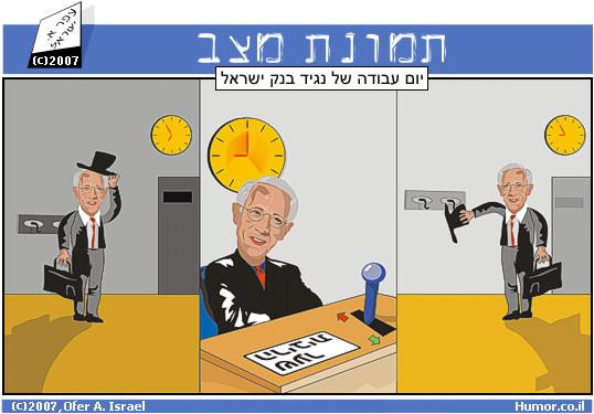 קומיקס : נגיד בנק ישראל