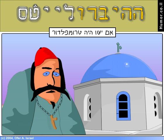 קומיקס : ישו כטרומפלדור