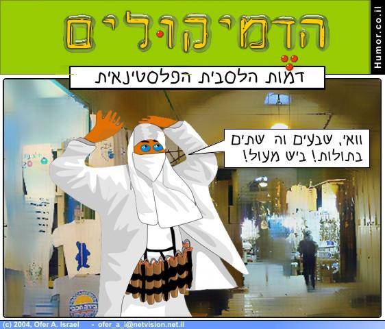 קומיקס : הלסבית הפלסטינית