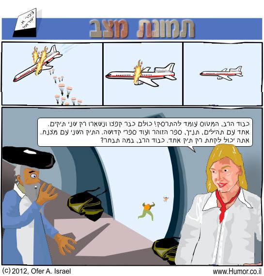 קומיקס : בחירה גורלית