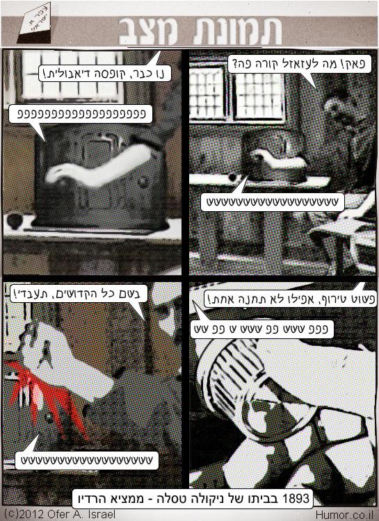 קומיקס : קופסה דיאבולית