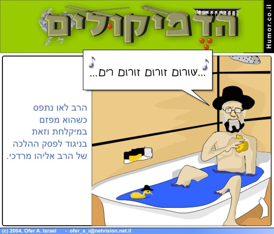 קומיקס : הרב לאו באמבטיה