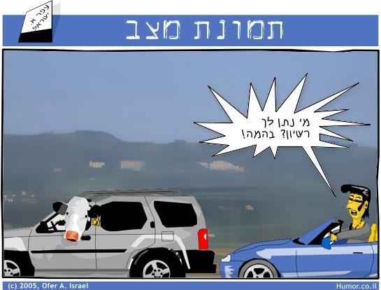 קומיקס : על הכביש