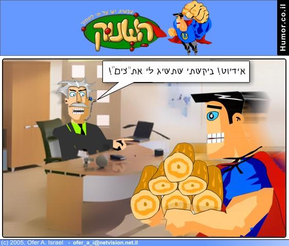קומיקס : בעיות קשב 3