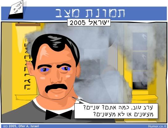 קומיקס : מסעדות בישראל