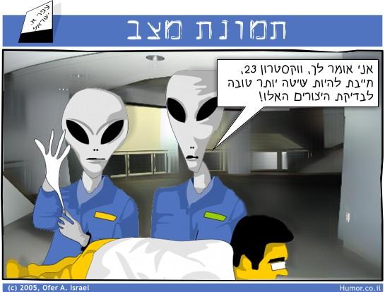 קומיקס : חייזרים בבדיקה שיגרתית