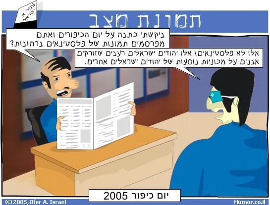 קומיקס : יום כיפור 2005
