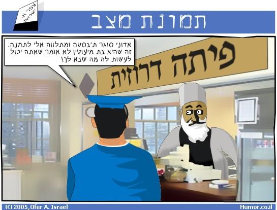 קומיקס : משטרת ישראל