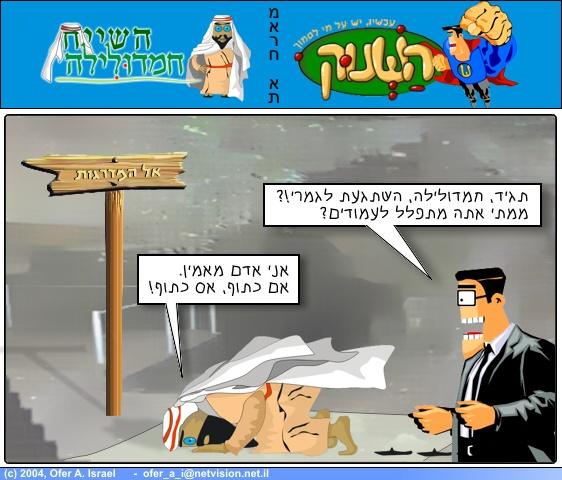 קומיקס : פאגאניזם