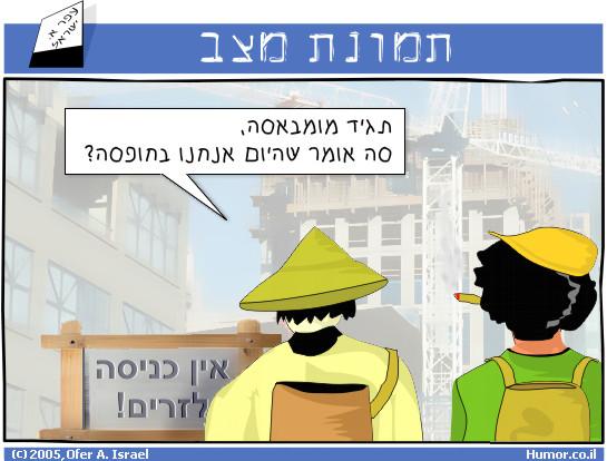 קומיקס : באתר הבנייה