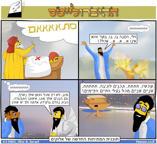 קומיקס : תוכנית המתיחות