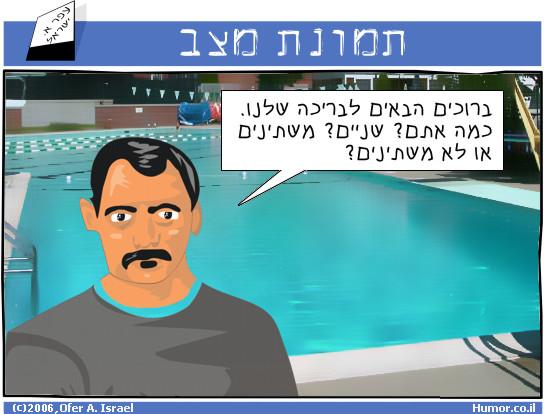 קומיקס : בבריכה
