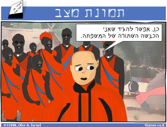 קומיקס : שבט אפריקאי