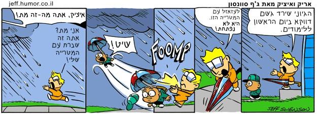 קומיקס : יום ראשון ללימודים