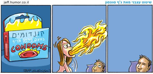 קומיקס : בעירה פנימית