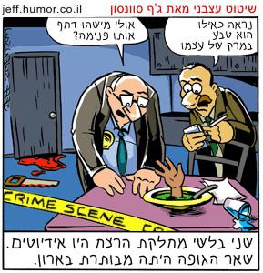 קומיקס : בזירת הרצח